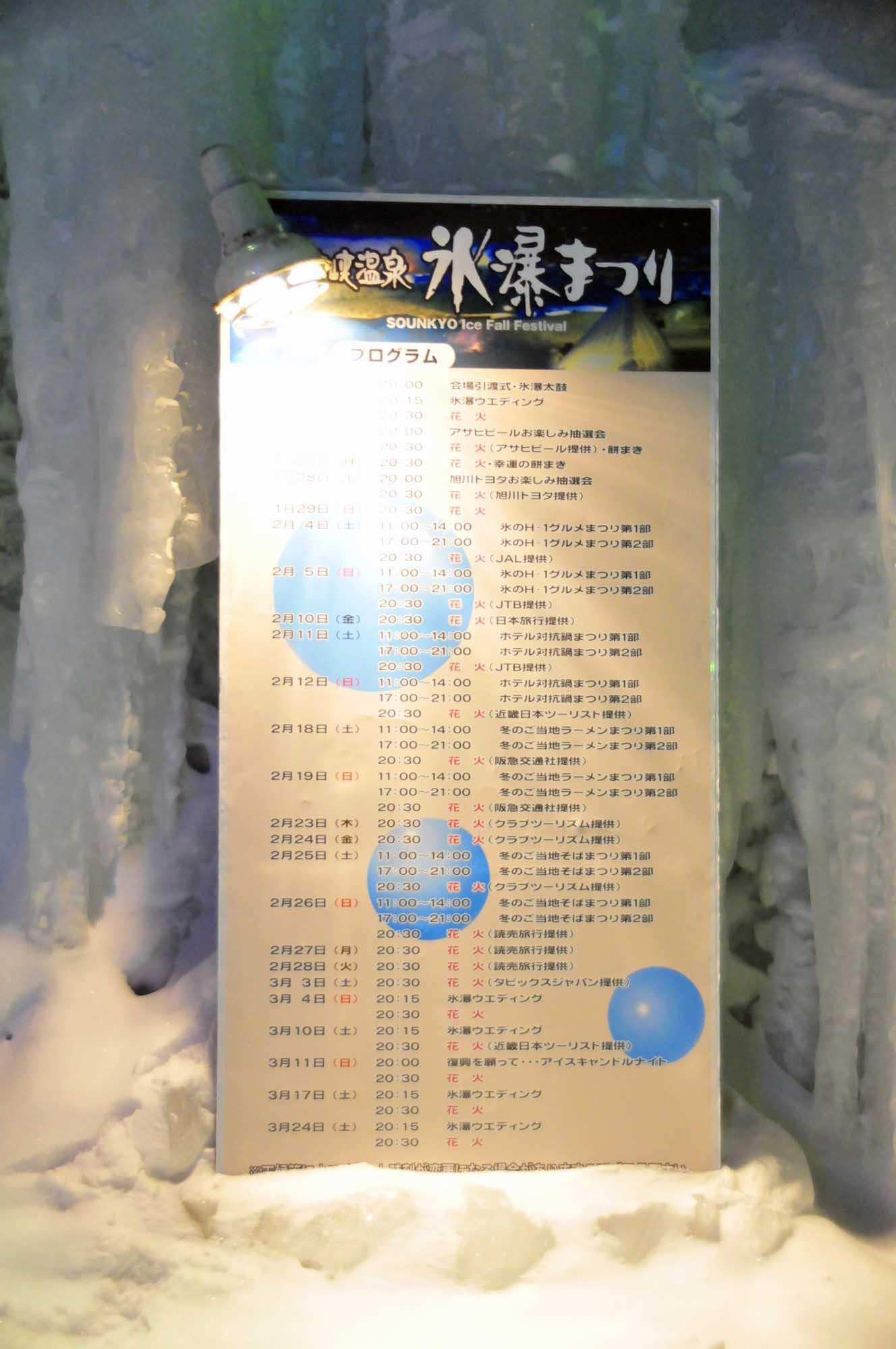 氷瀑まつり1