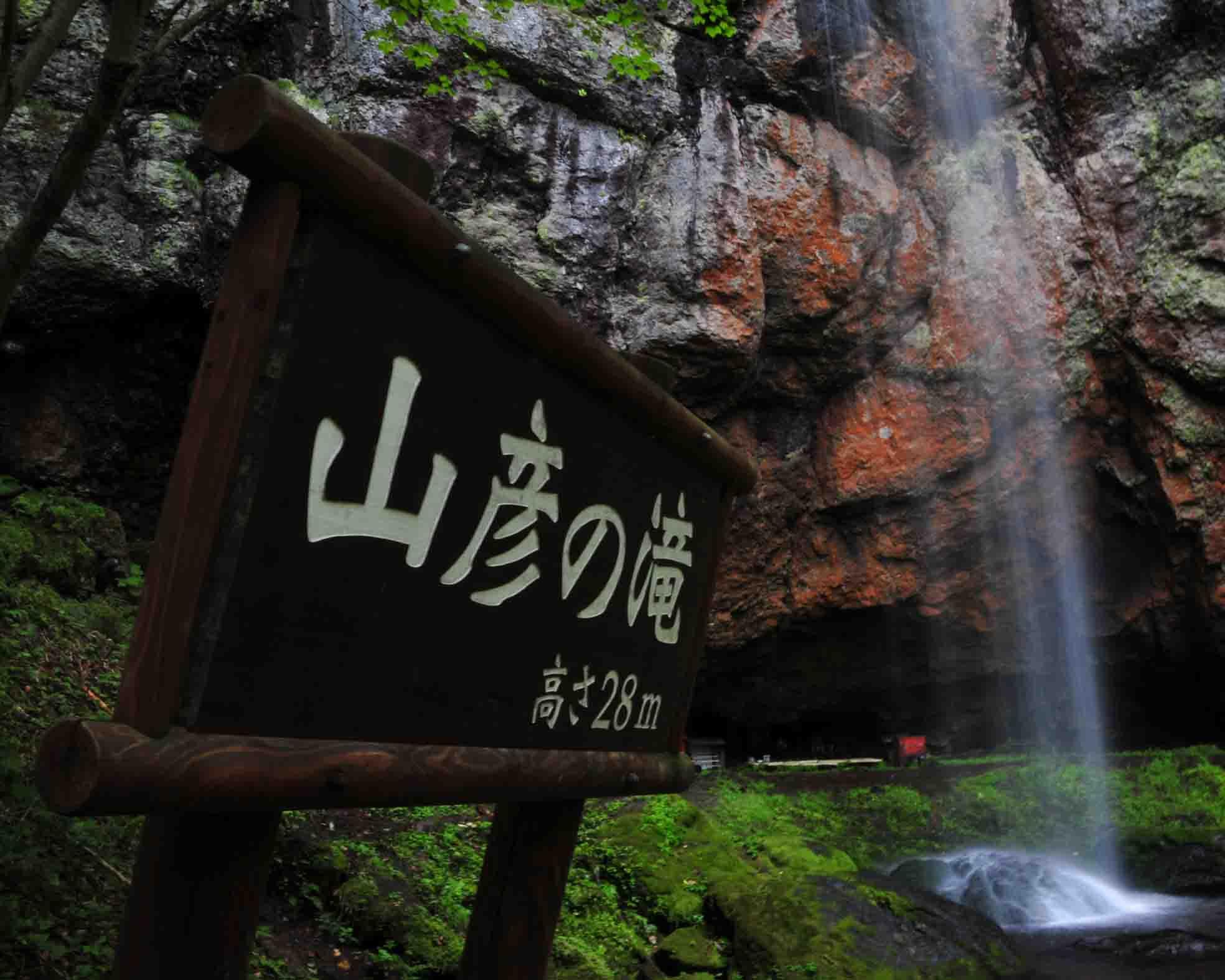 山彦の滝3