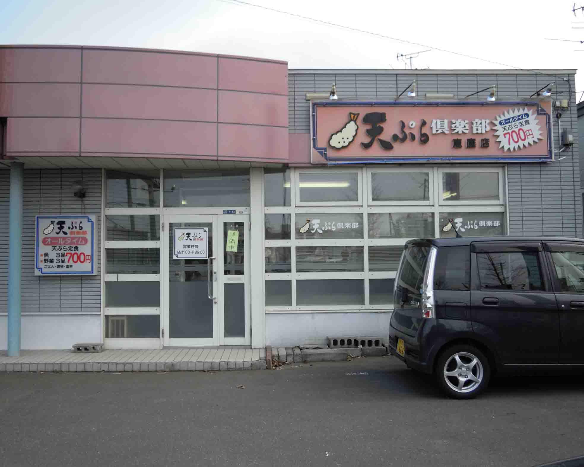 天ぷら倶楽部