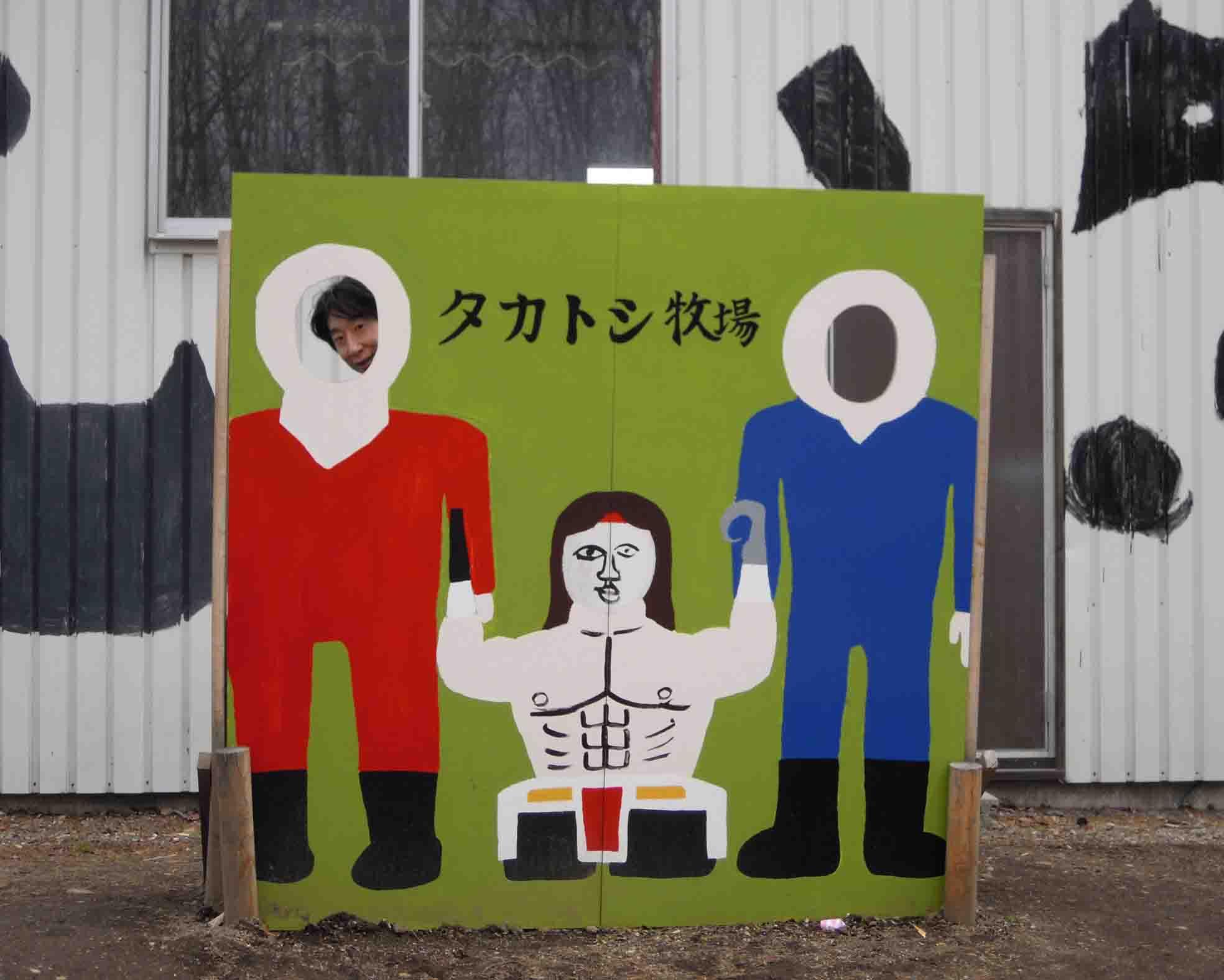 タカトシ牧場7